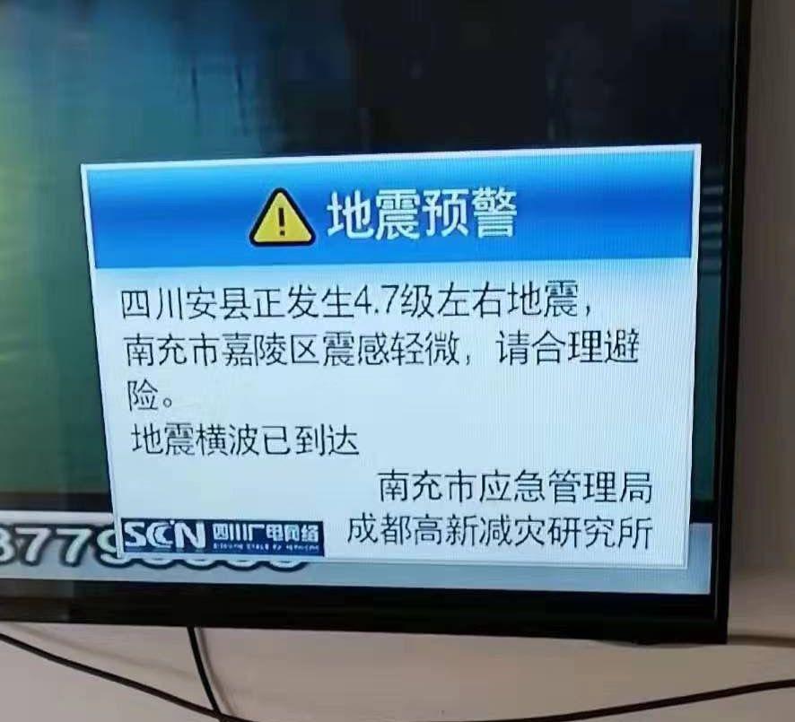 """地震前,电视弹出""""地震预警""""。 受访者供图"""