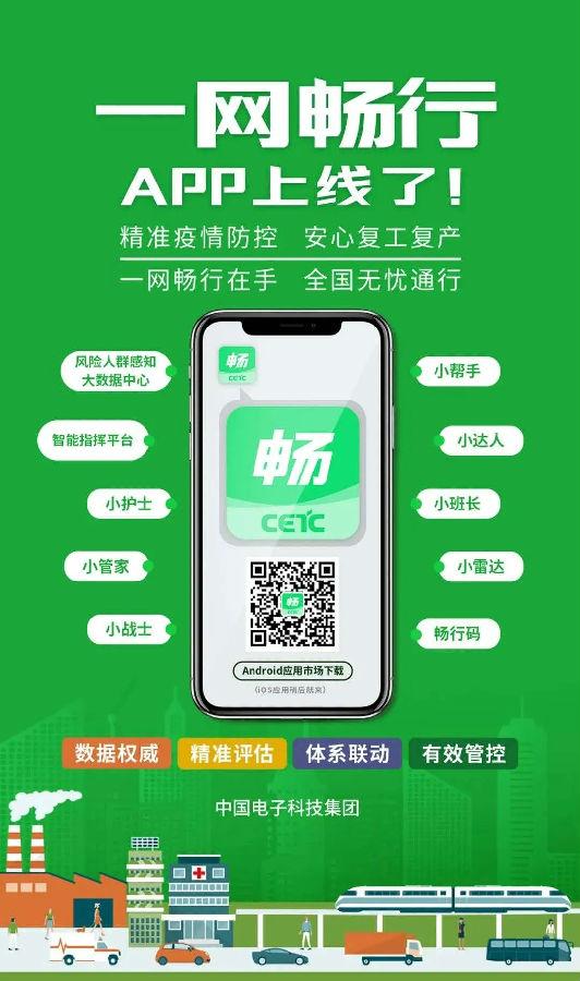 「摩天娱乐」局新摩天娱乐基建⑨中国电科图片