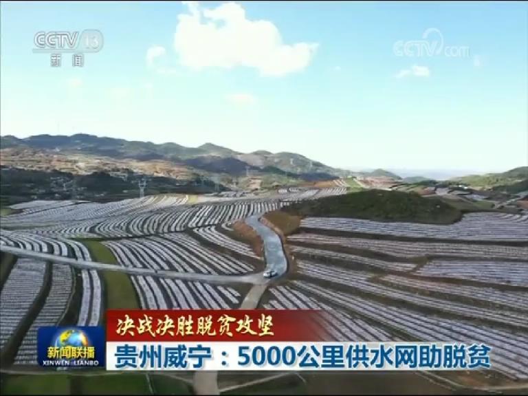 摩天平台:坚贵州威宁5000公里摩天平台供水网助图片