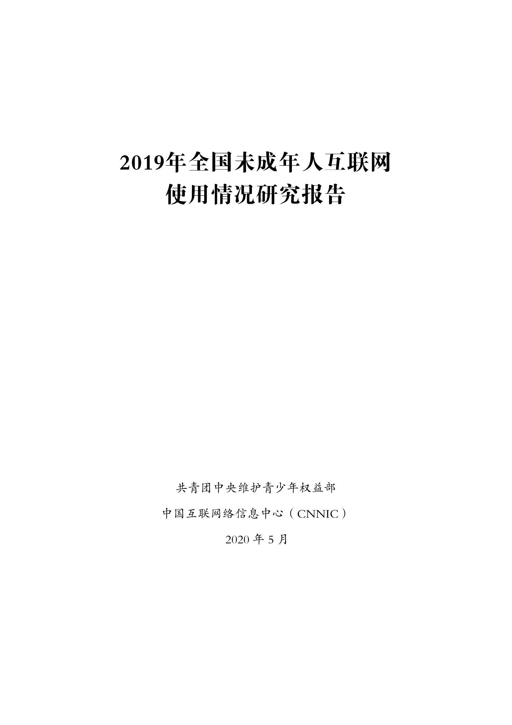 CNNIC:2019年全国未成年人互联网使用情况研究报告