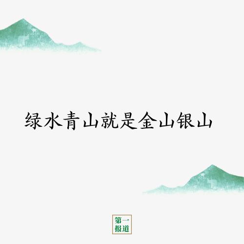 彩票代理,山论让世界读彩票代理懂美丽中国图片