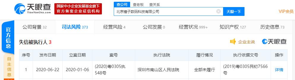 北京锤子数码科技有限公司新增失信被执行人信息