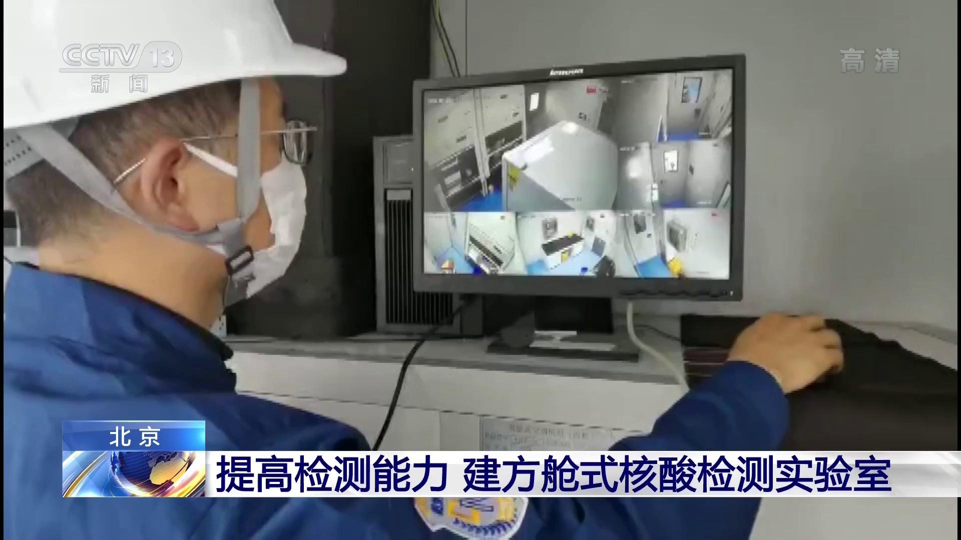 摩天平台检摩天平台测1500人次北京建方舱式图片