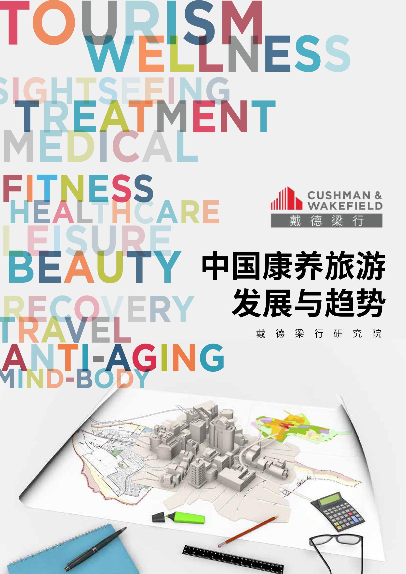 手绘萌版中国地图