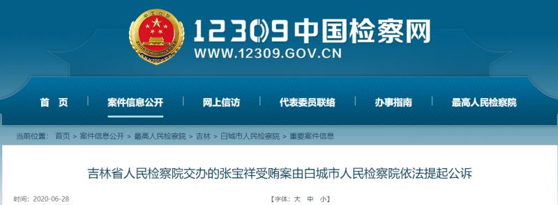 吉林银行原党委书记、董事长张宝祥以受贿罪被提起公诉