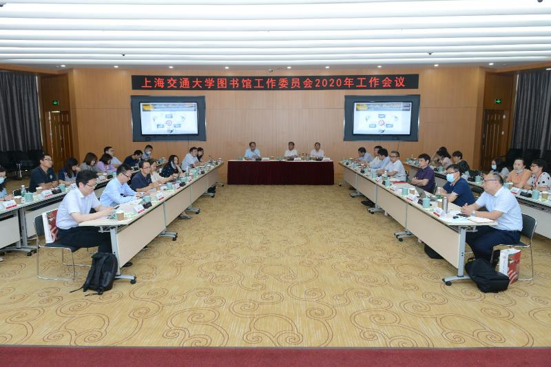 上海交通大学图书馆工作委员会2020年工作会议召开
