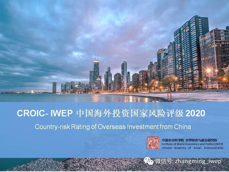 中国海外投资国家风险评级2020年度报告(CROIC-IWEP 2020))