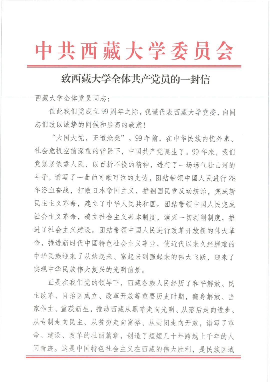 摩天注册致西藏摩天注册大学全体共产党员的一封信图片