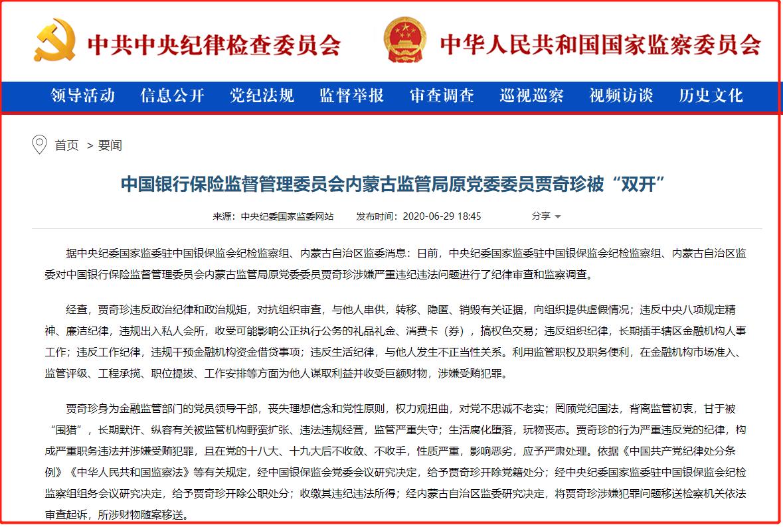 【天富官网】险监督管理委员会天富官网内蒙古图片