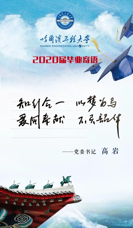 杏悦登录,味哈工程杏悦登录毕业季专属贺卡图片