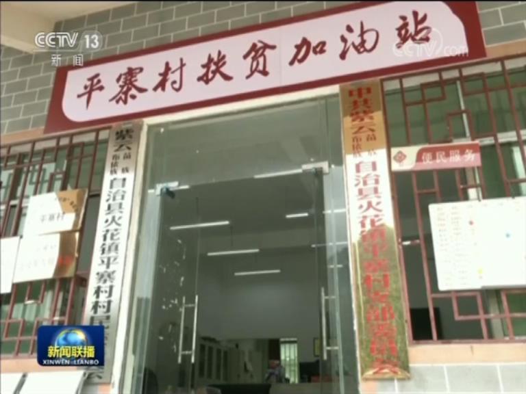 贵州:党建链上产业链 助农户闯市场
