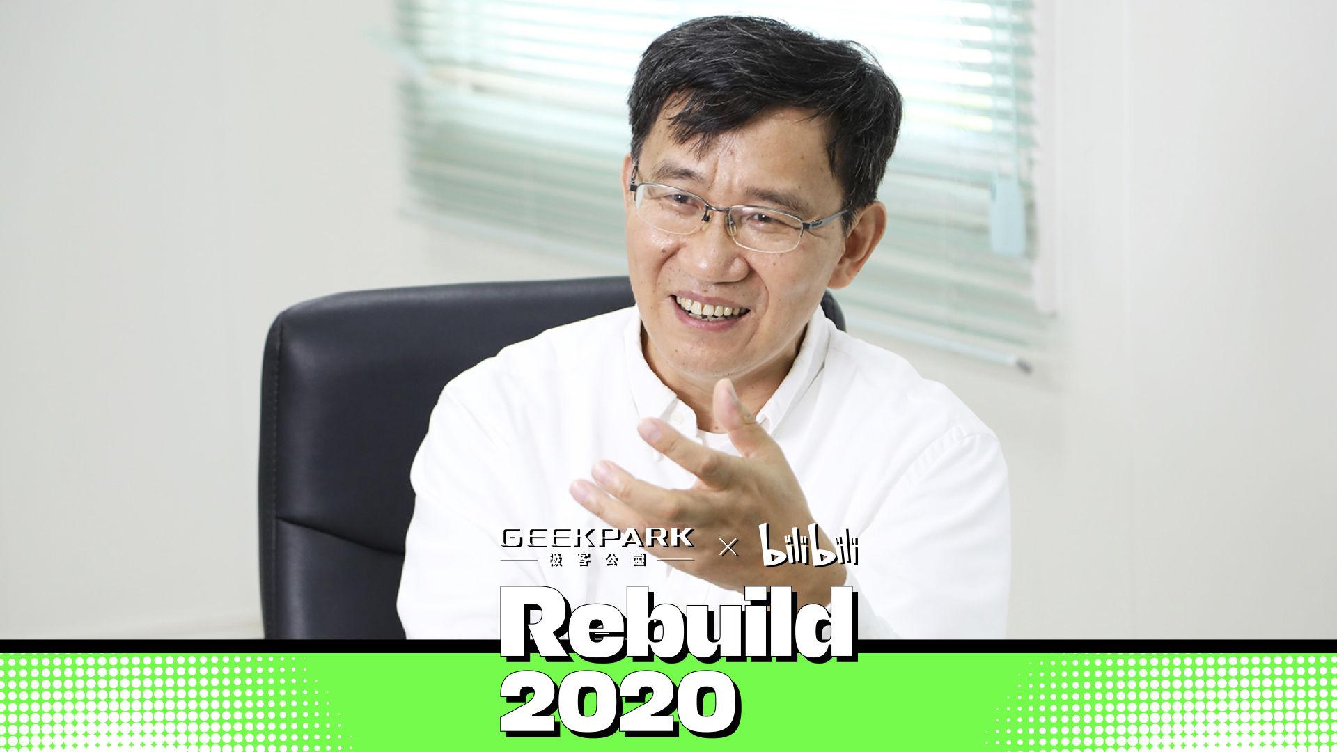 硬科技创业教父李泽湘:创业,最要紧是好玩