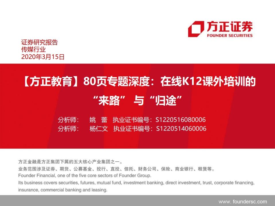 方正证券:2020年在线K12课外培训行业专题报告(附下功)