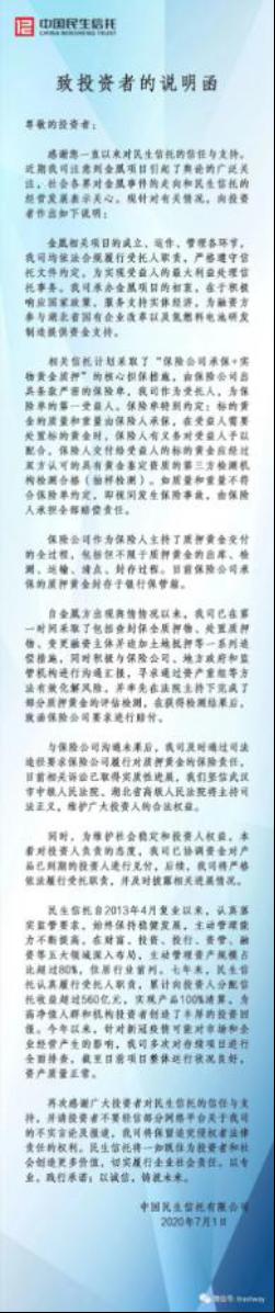 金凰珠宝百亿质押黄金风波续集:民生信托东莞信托发布告投资者书