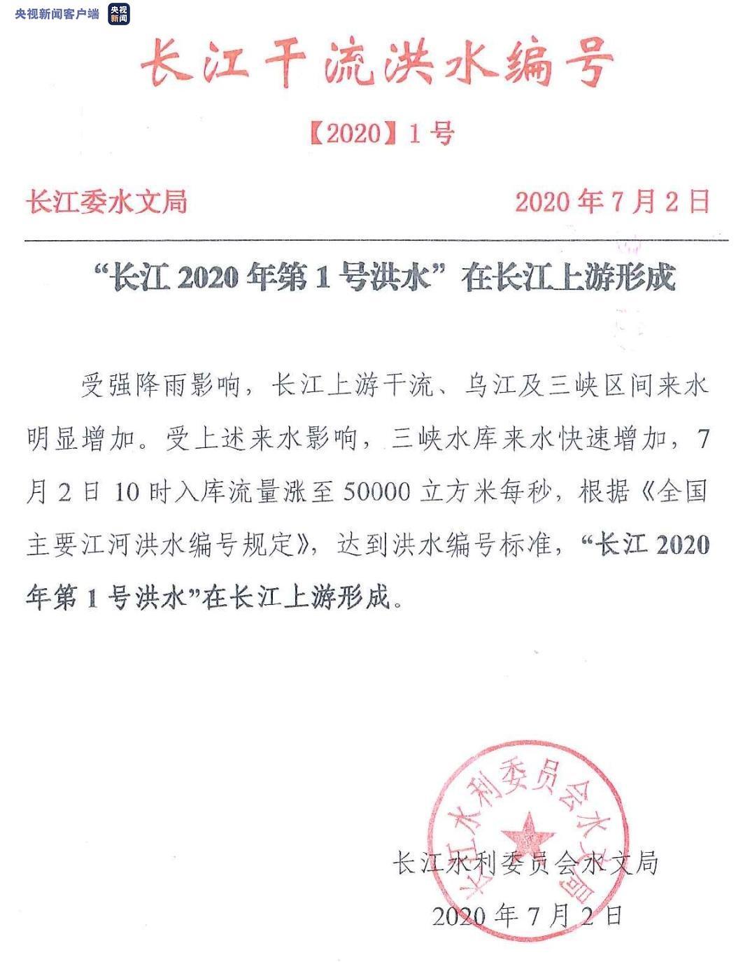 摩天注册长江2020年第摩天注册一号洪水形图片