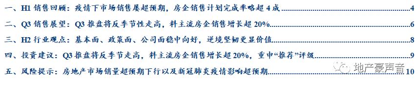 【华创地产•袁豪团队】3季度销售预测:Q3推盘将反季节走高,料主流房企销售增长超20%