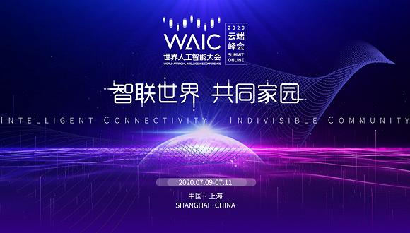 世界人工智能大会今日看点:中国数字经济规模2035年将增长至120万亿