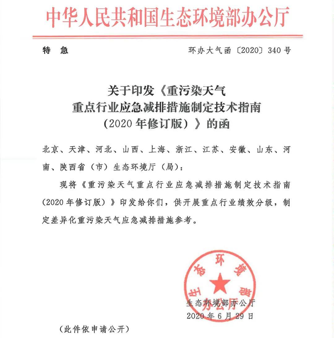 生态环境部:重污染天气钢企应急减排措施(2020年修订版)