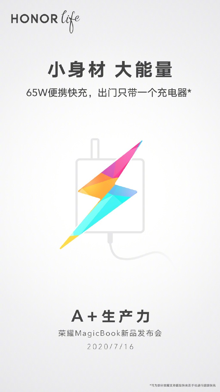 荣耀 MagicBook 系列锐龙版配备 65W 超级快充:30 分钟充电约 50%