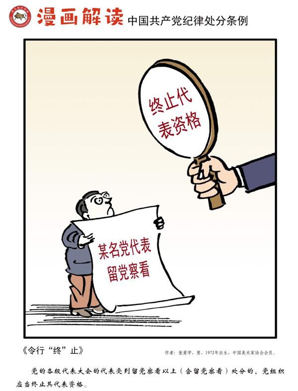 「杏悦」漫说党纪12|令行杏悦终止图片