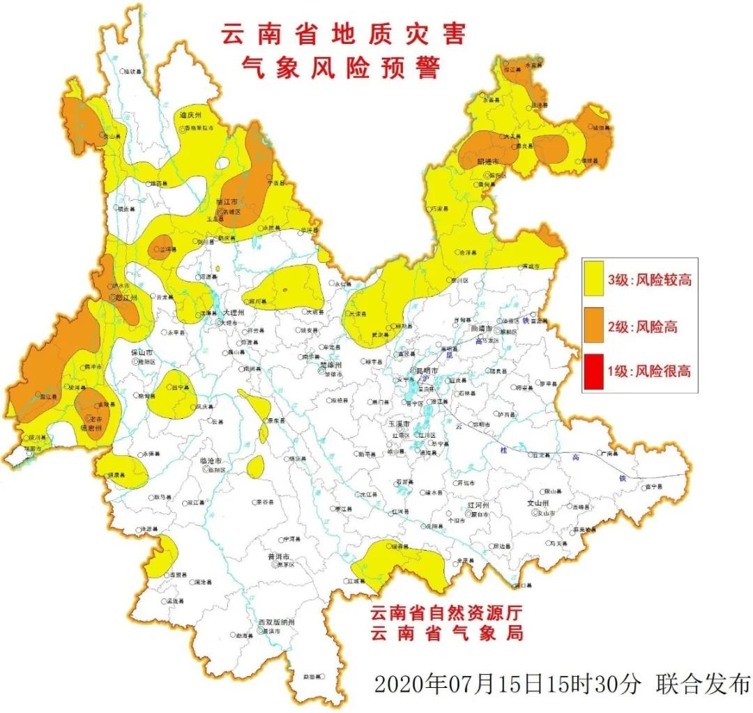 强降雨持续!云南发布地质灾害气象风险II级预警图片