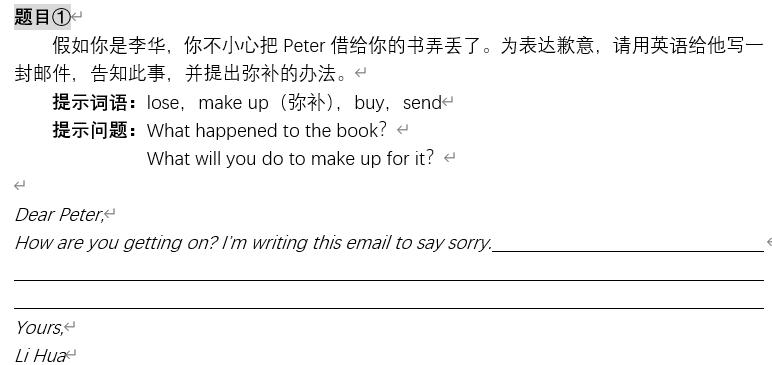 「杏悦」2020年北京中考英语杏悦试卷权威图片