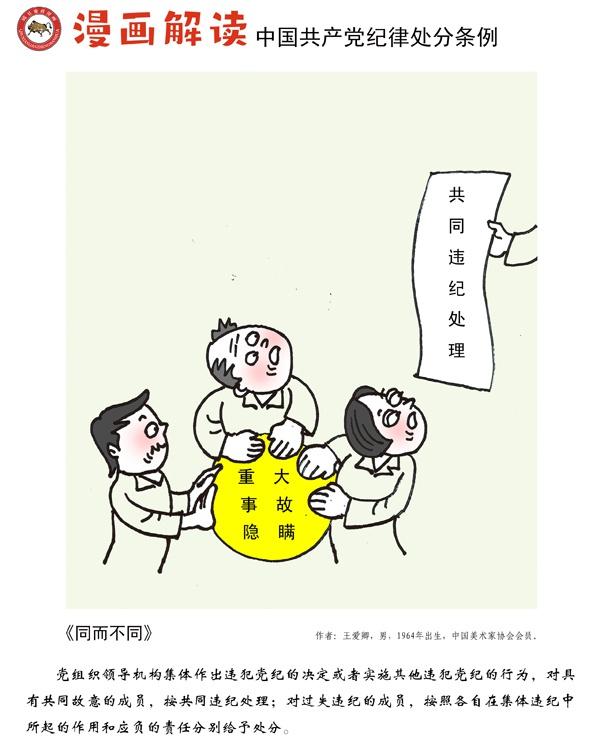 「杏悦」漫说党纪19|同而不同杏悦图片