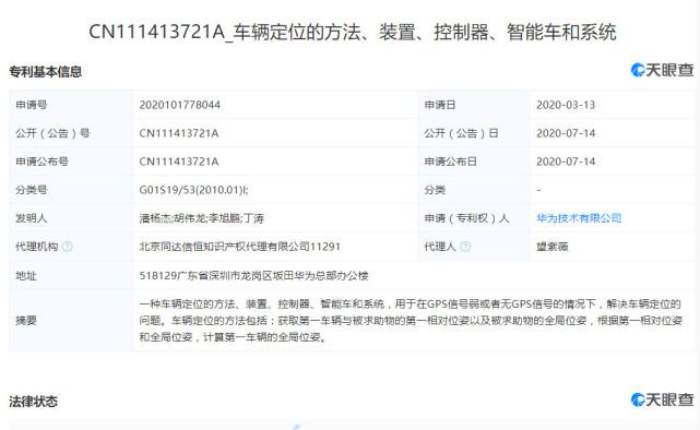 华为新增多项汽车相关专利:涉车辆定位无线充电