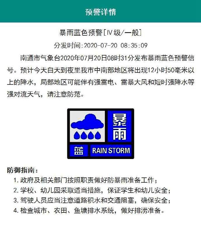 江苏南通市、苏州市气象台发布暴雨预警信号图片