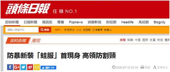 【杏悦】港警新装备亮杏悦相增加防割颈设计图图片