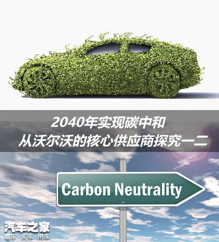 2040年碳中和 揭开沃尔沃供应链