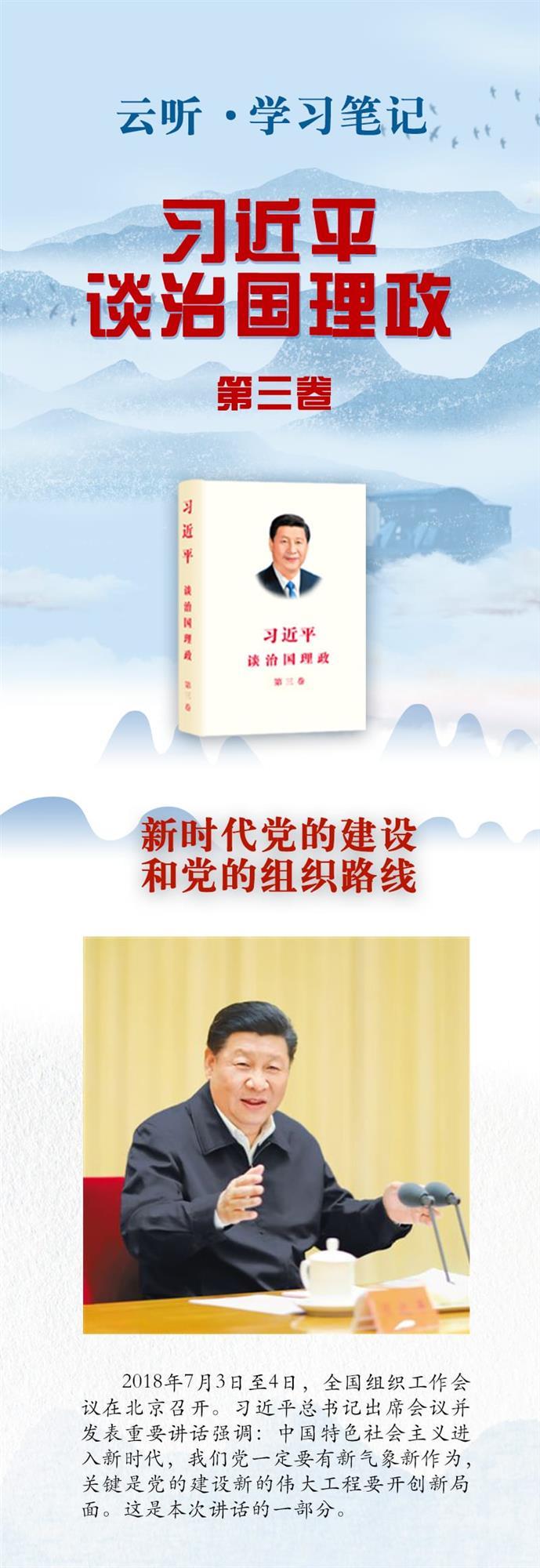 记⑤新时代党的建设和党的组织杏悦路,杏悦图片