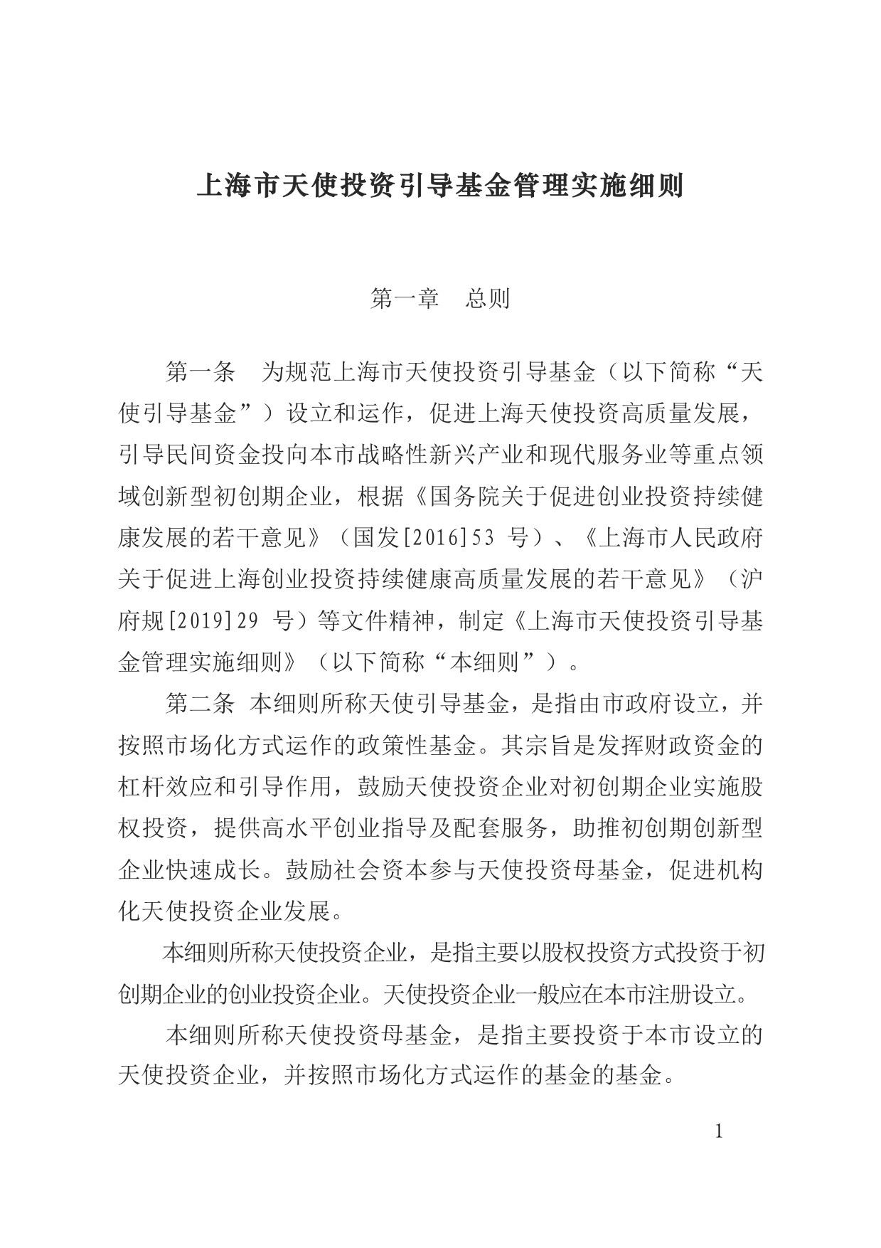上海修订天使投资引导基金细则:对天使投资企业及其所投初创期企业标准均有所放宽