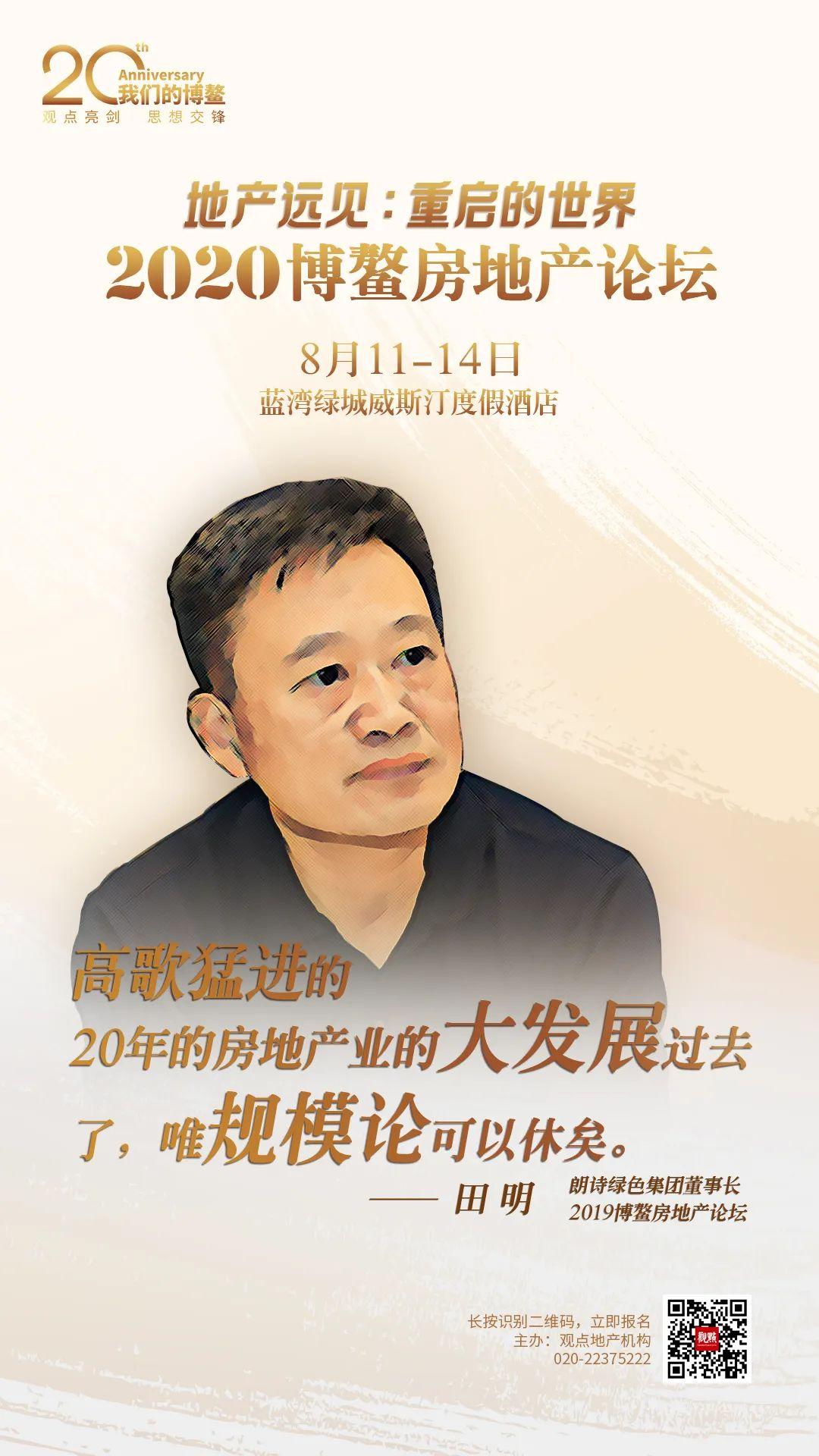 观点与吴凯盈对话:华平房地产投资逻辑 | 博鳌20年