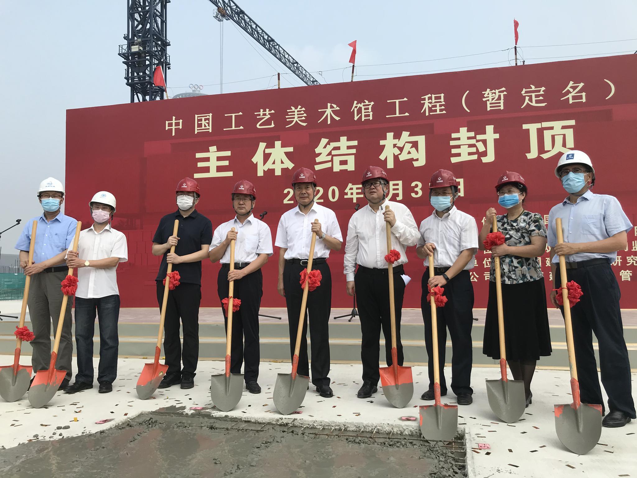 中国工艺美术馆工程(暂定名)主体结构封顶仪式在京举行