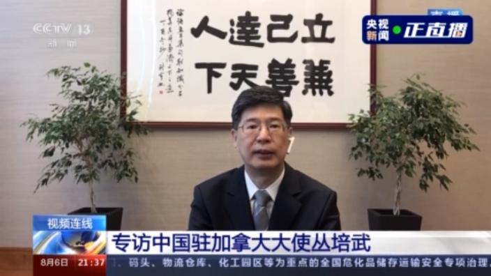 孟晚舟被扣押超600天 白岩松对话中国驻加大使