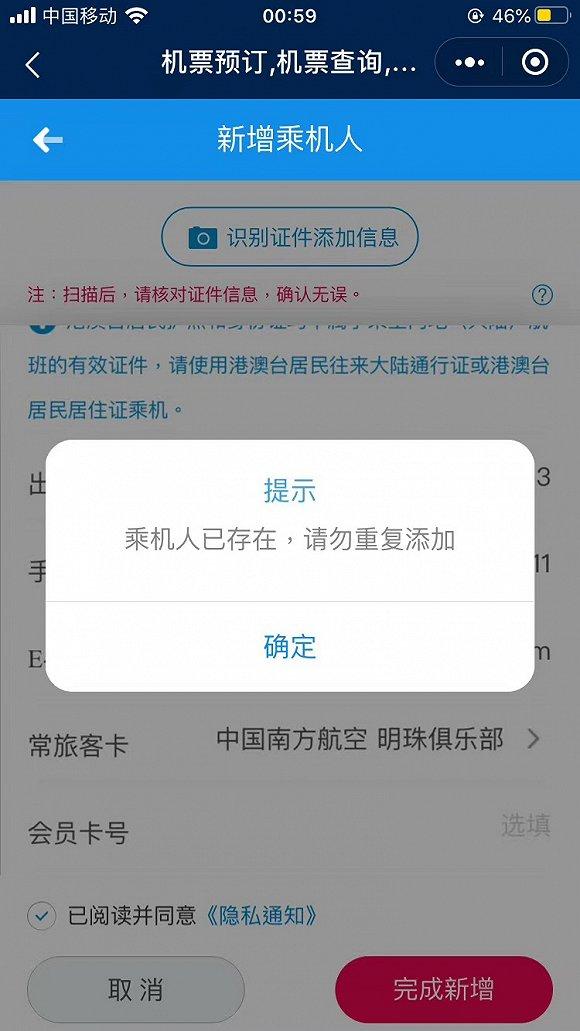 """南航""""快乐飞""""兑换首日状况频发:无法登录、加载超时、航班售罄"""