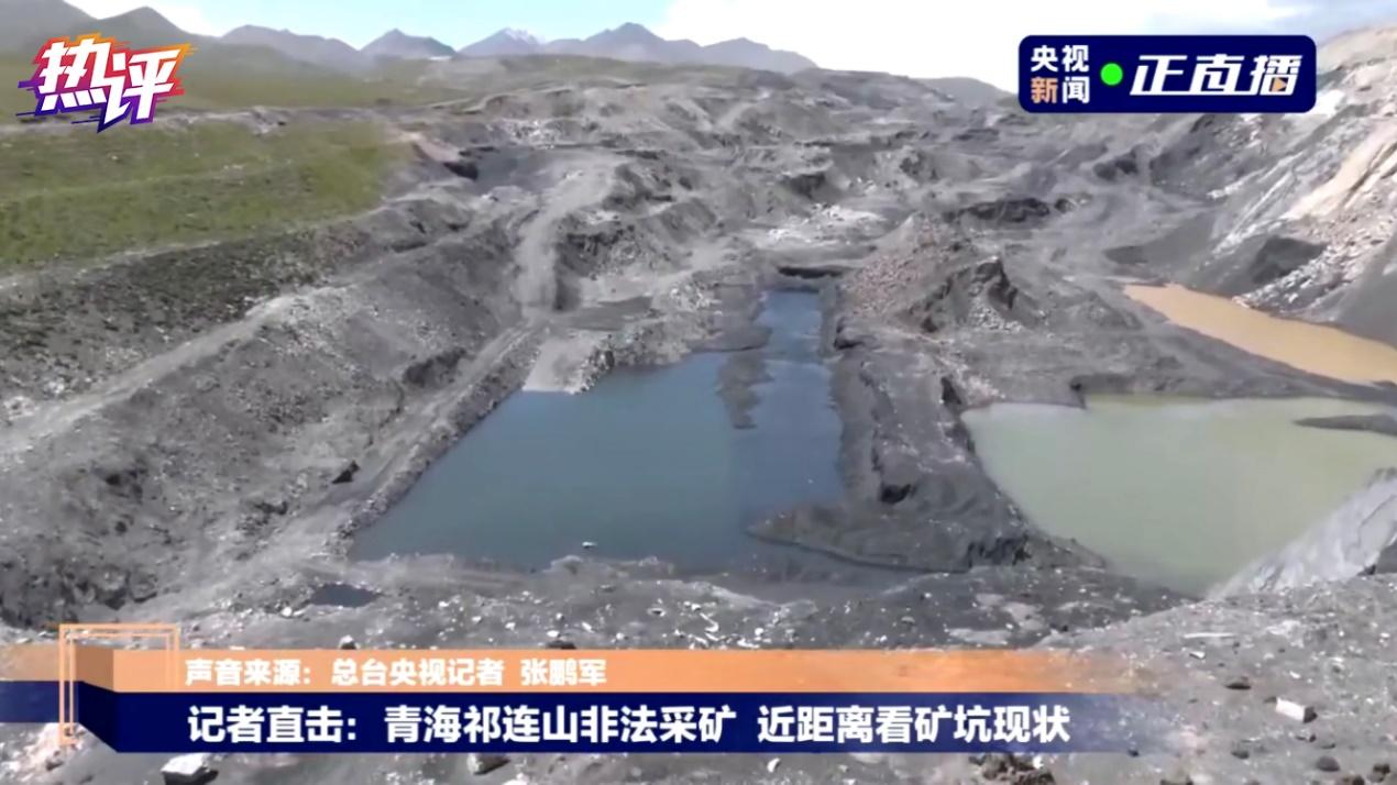 """央视:祁连山非法采煤是""""高度近视""""的典型标本"""