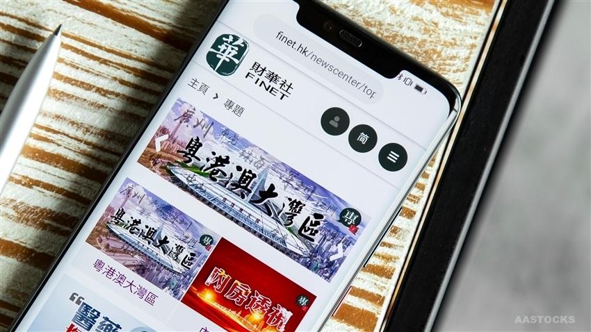 《公司业绩》财华社集团(08317.HK)首季亏损收窄至278.1万元