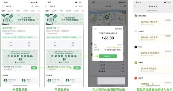 """有赞接入微信搜一搜""""优惠券""""功能!帮商家提高购买转化率"""