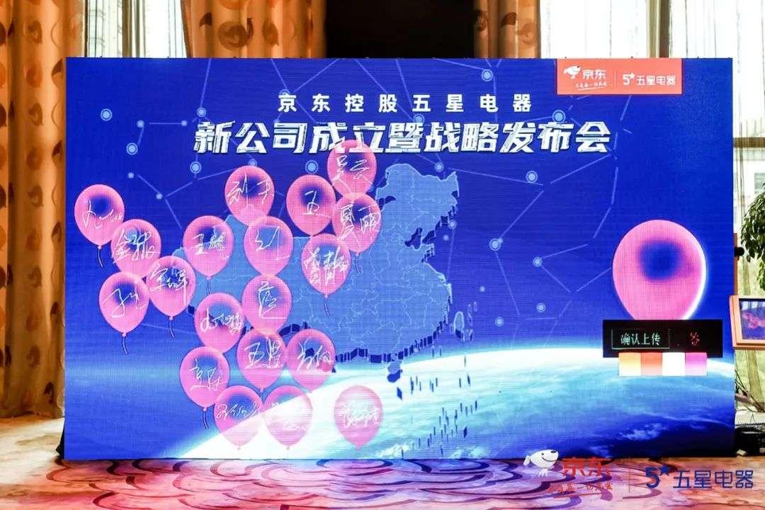 京东全资收购五星电器,全渠道布局让谁最受伤?
