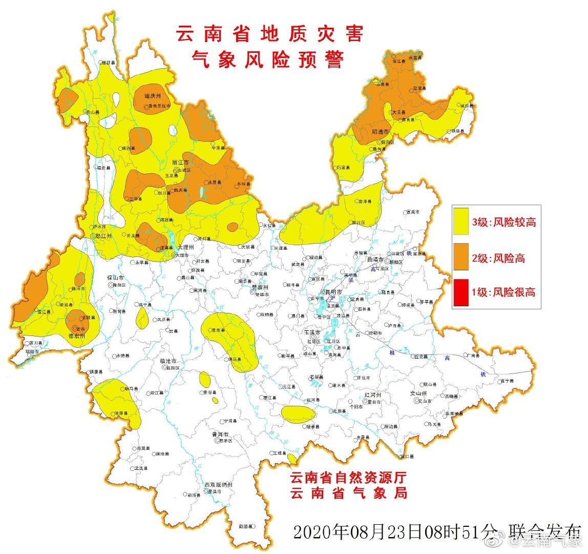 23日至24日云南大部多阵雨或雷阵雨 地质灾祸危害高
