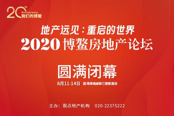 观点直击 | 莫斌谈平稳发展 碧桂园10%增长与融资安全(实录)