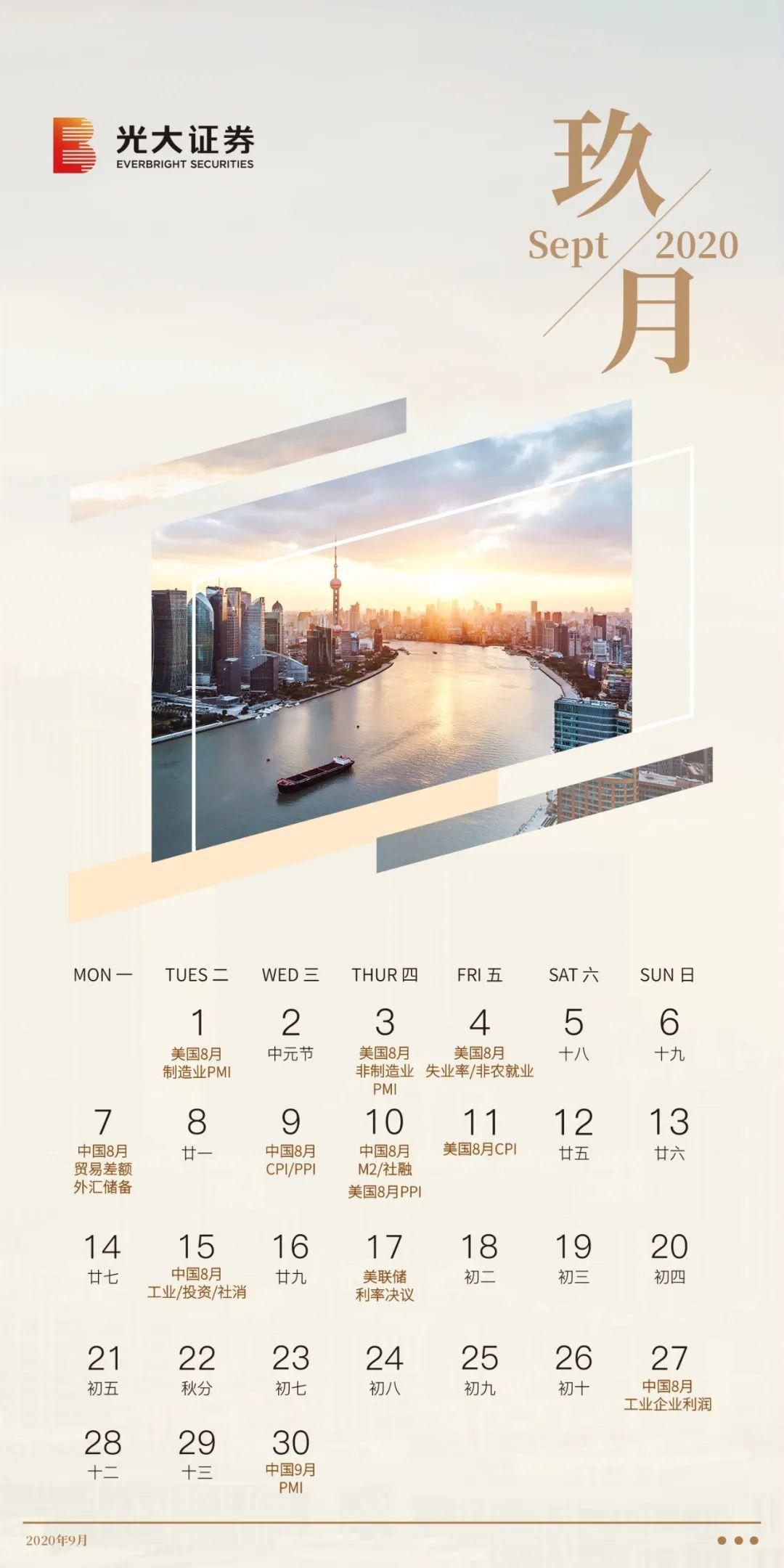 【财经月历】光大证券9月重点经济数据备忘录