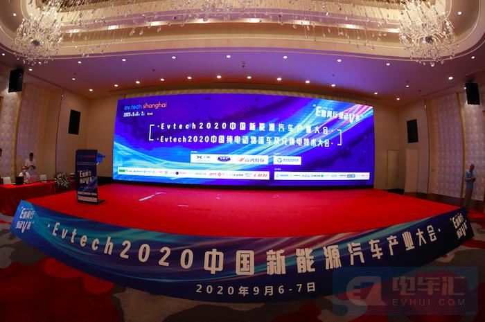 EV.tech2020中国新能源汽车产业