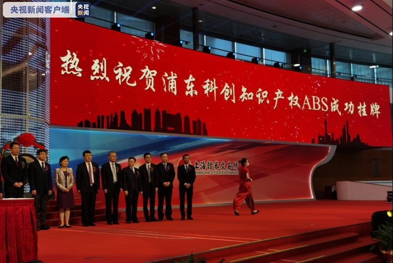 上海首个知识产权证券化项目在上交所鸣锣