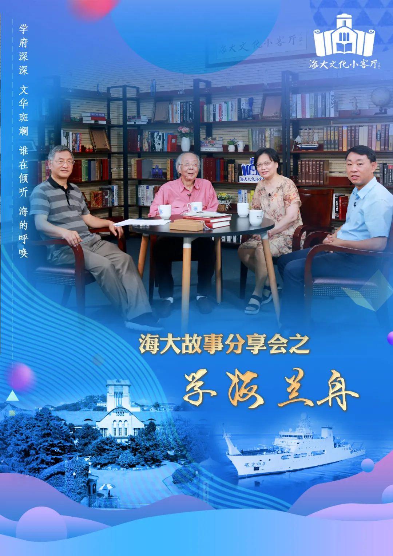 """""""海大文化小客厅""""第12期:《学海兰舟》图片"""