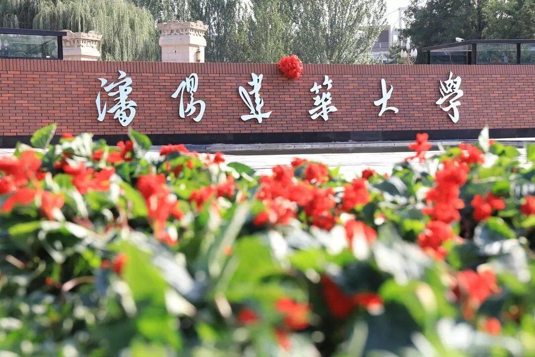 通知 | 沈阳建筑大学2020年国庆节、中秋节放假安排图片