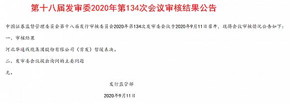 蚂蚁集团、中金公司下周上会 京东数科亮相科创板