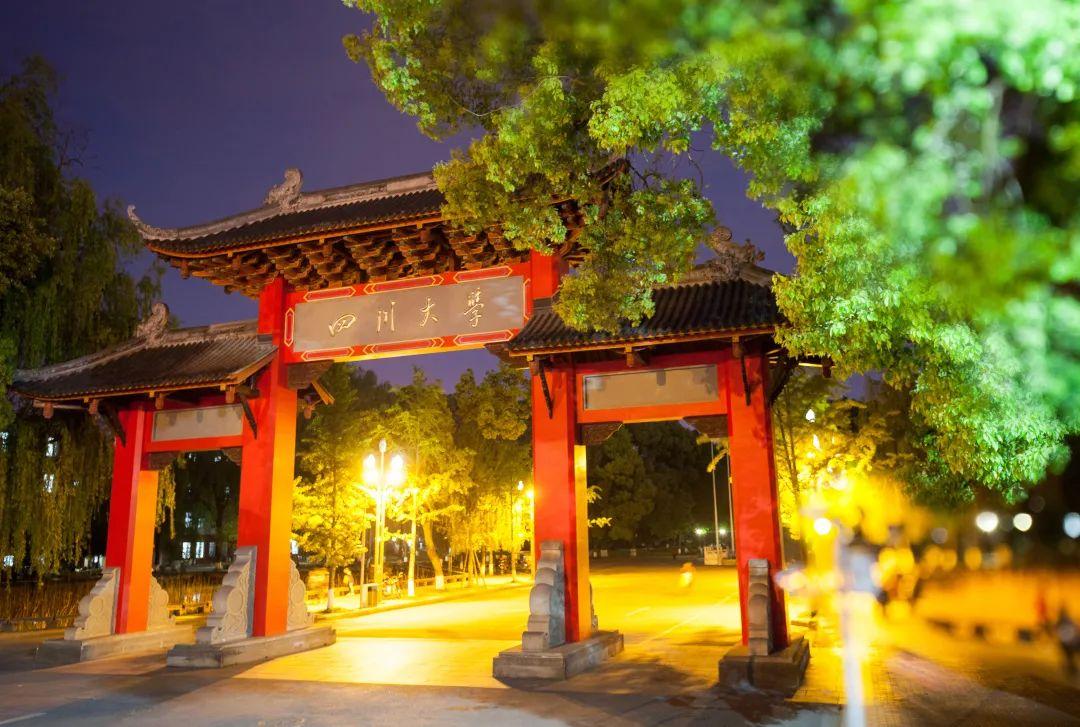 权威发布 | 四川大学2021年硕士研究生招生章程图片